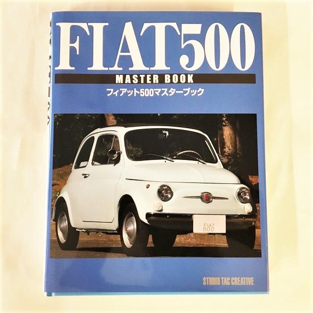 フィアット500マスターブック 【Used Book】 【税込価格】
