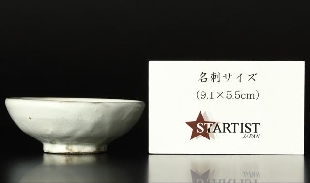 小林東五 作 「吉」杯