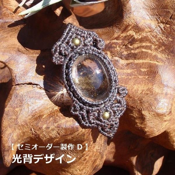 持ち込み天然石【 セミオーダー製作 D 】光背・デザインペンダント