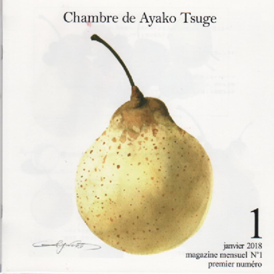 【受注生産】バックナンバー Chambre de Ayako Tsuge 創刊号