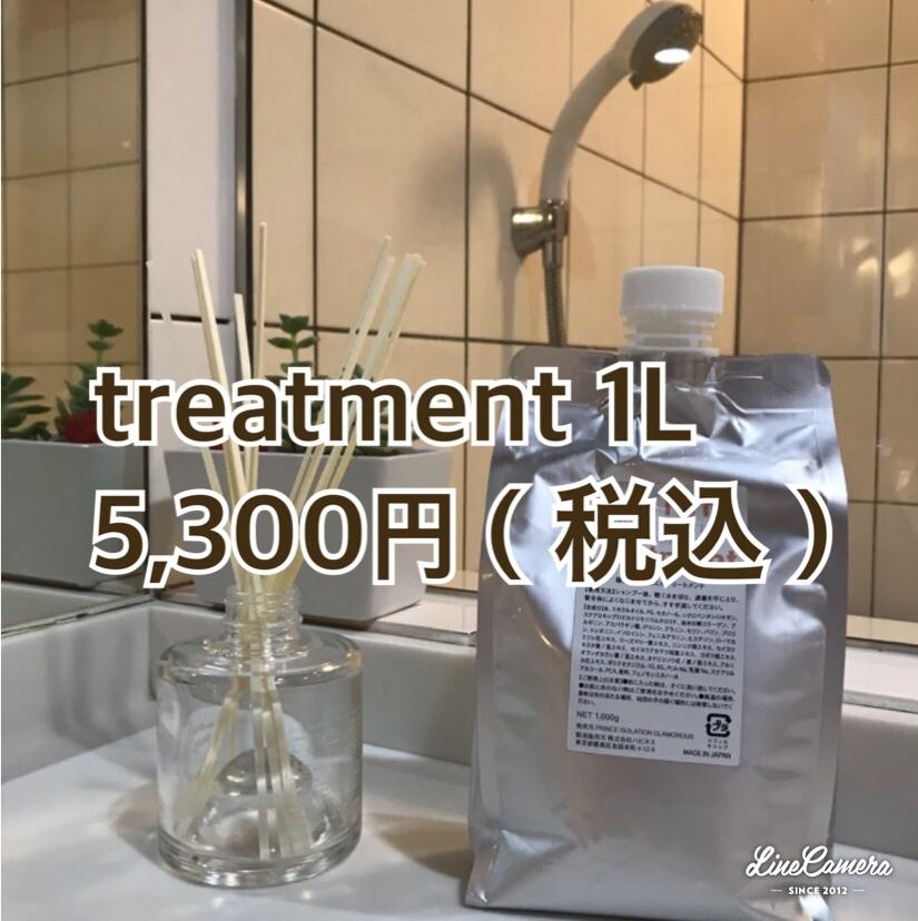 【詰替用】お得♪  Treatment  1L ¥5,300(税込)