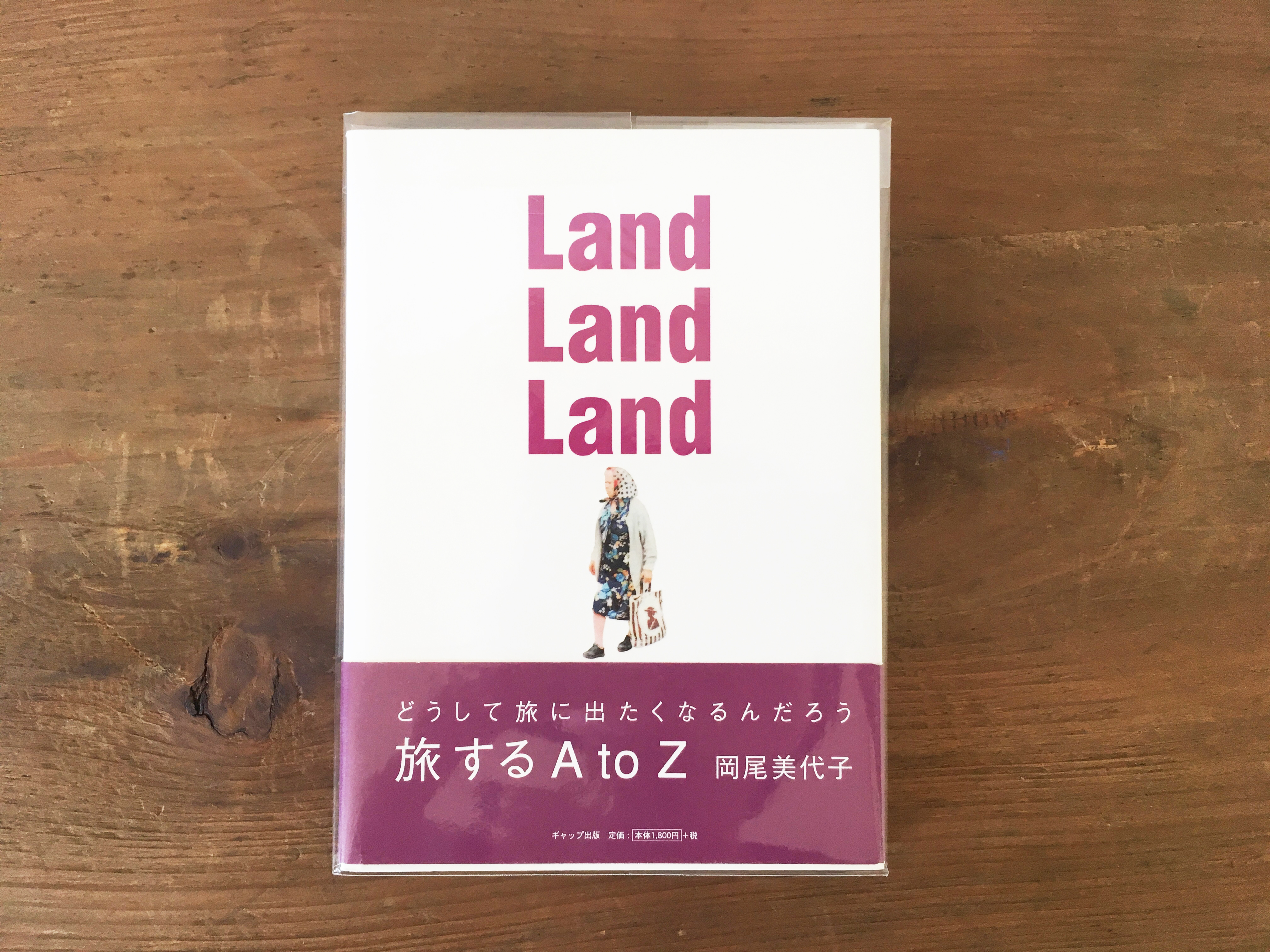 [古本]Land Land Land 旅するA to Z / 岡尾美代子