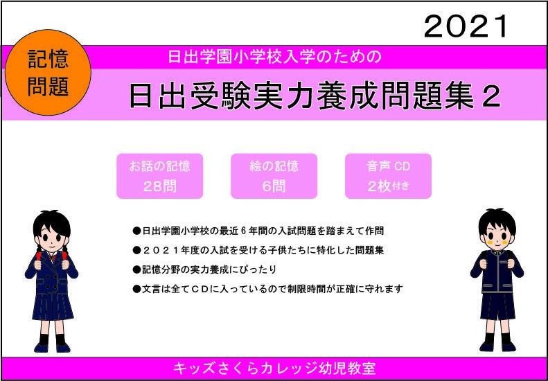 日出学園小学校受験実力養成問題シート 第2集 記憶