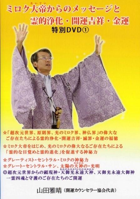 特別DVD①『ミロク大帝からのメッセージと霊的浄化・開運吉祥・金運』