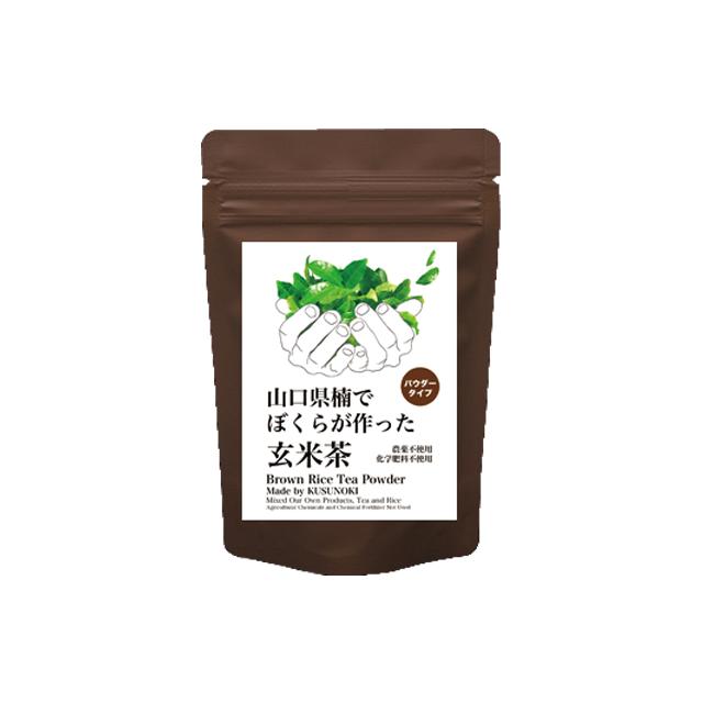 ぼくらが作った玄米茶(パウダー)