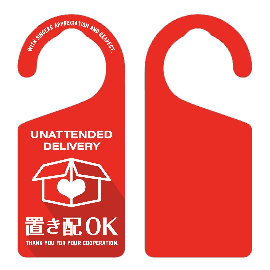 置き配OK ハート レッド[0047] 【全国送料無料】 ドアノブ ドアプレート メッセージプレート