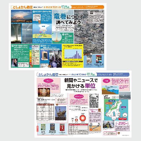 としょかん通信【中・高校生版】2017年10月号