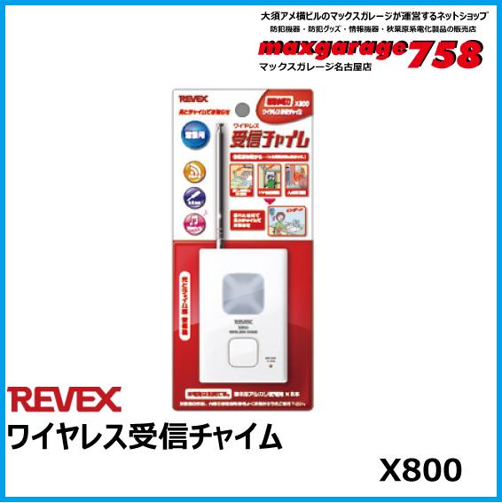 増設用ワイヤレス受信チャイム【X800】