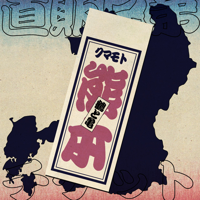 熊本(2/2) 20冊仕入れ