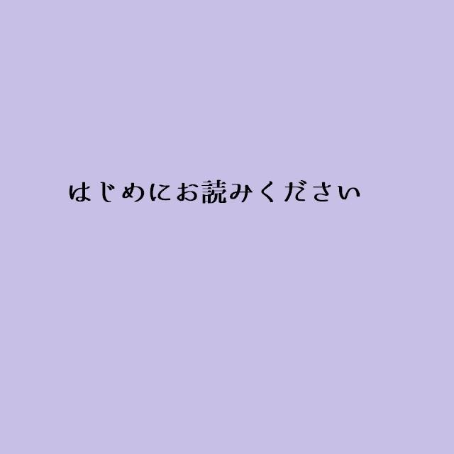 ■■はじめにお読みください■■