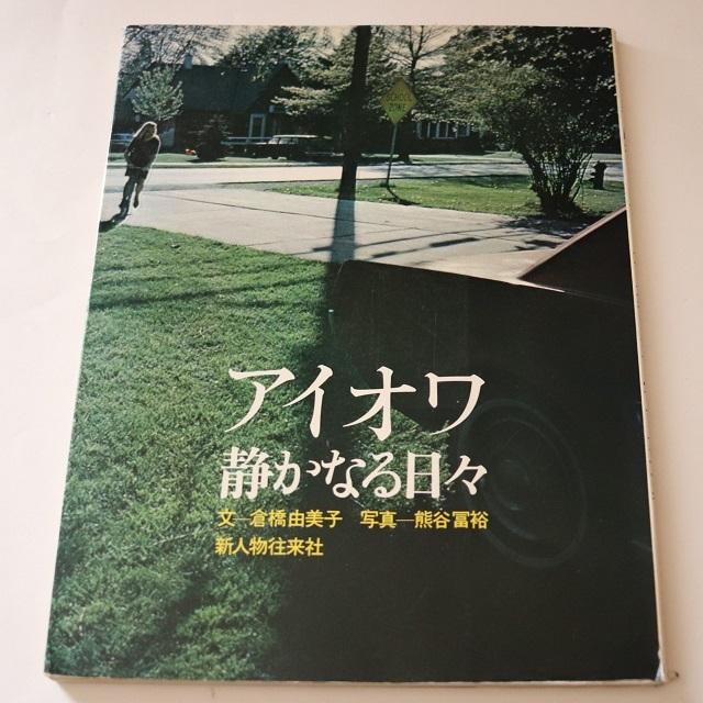 アイオワ 静かなる日々 /  倉橋由美子