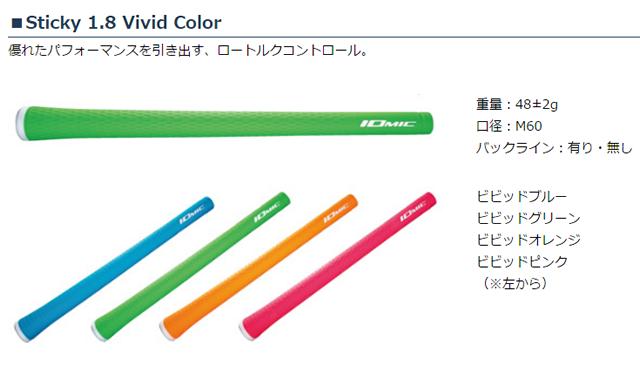 イオミック Sticky 1.8 Vivid Color グリップ
