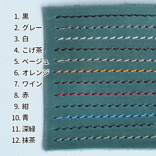 ステッチ色が選べる本革パスケース(グリーン)