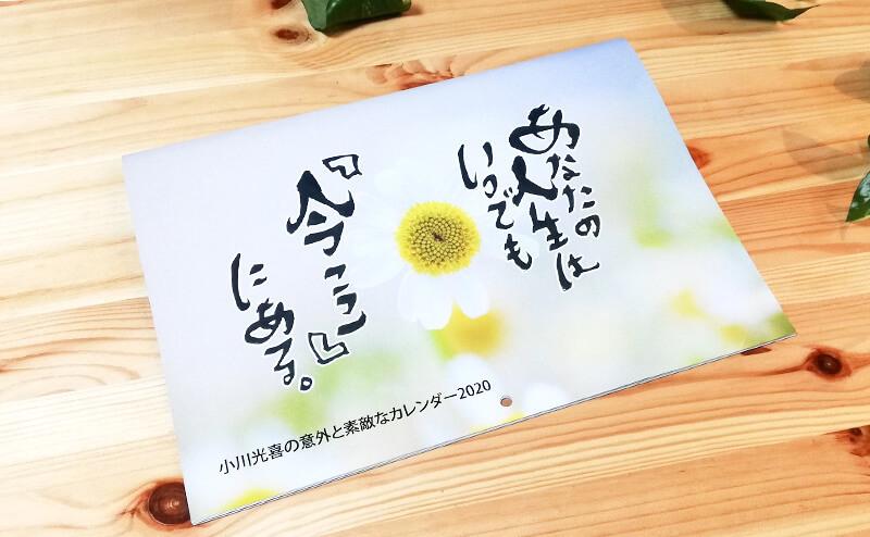 【2020年版】小川 光喜オリジナルカレンダー
