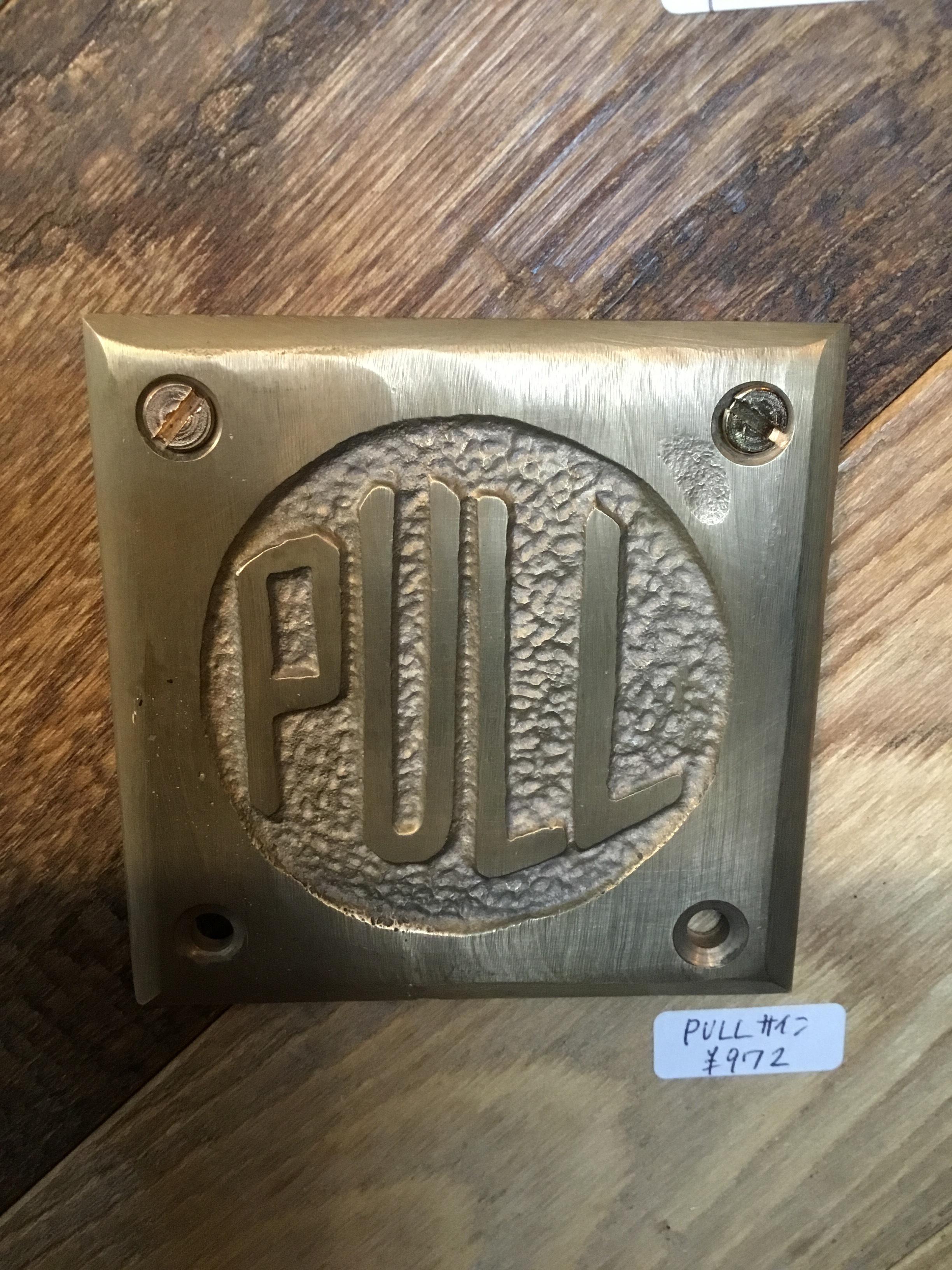 ドア・サイン 「PULL」