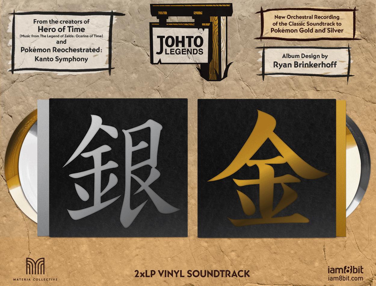 【ポケットモンスター金・銀】ジョウト・レジェンド(オーケストラアレンジ集) - 画像4