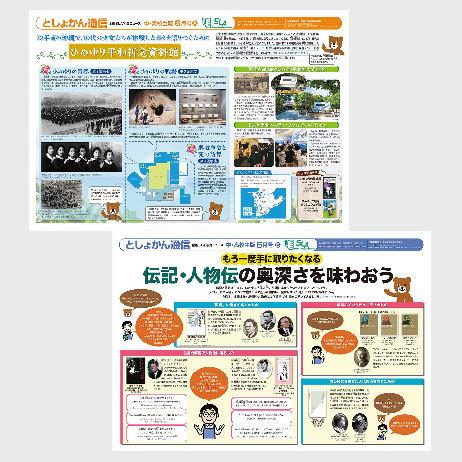 としょかん通信【中・高校生版】2017年6月号