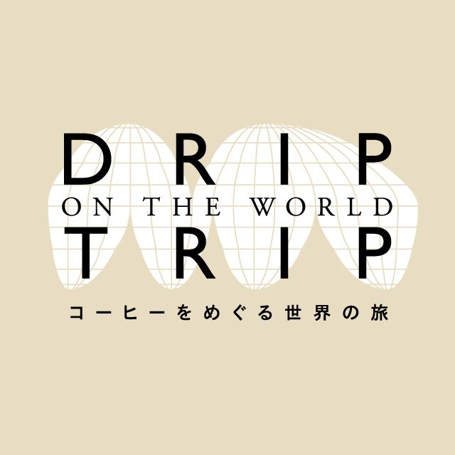 「 DRIP ON THE WORLD TRIP / コーヒーをめぐる世界の旅 」 ー 毎月 400g  ー 【送料無料】