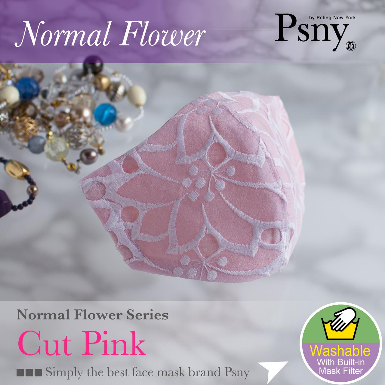 PSNY レース フラワーカット・ピンク 花粉 黄砂 不織布フィルター入り 立体 大人用 マスク 送料無料 FR11