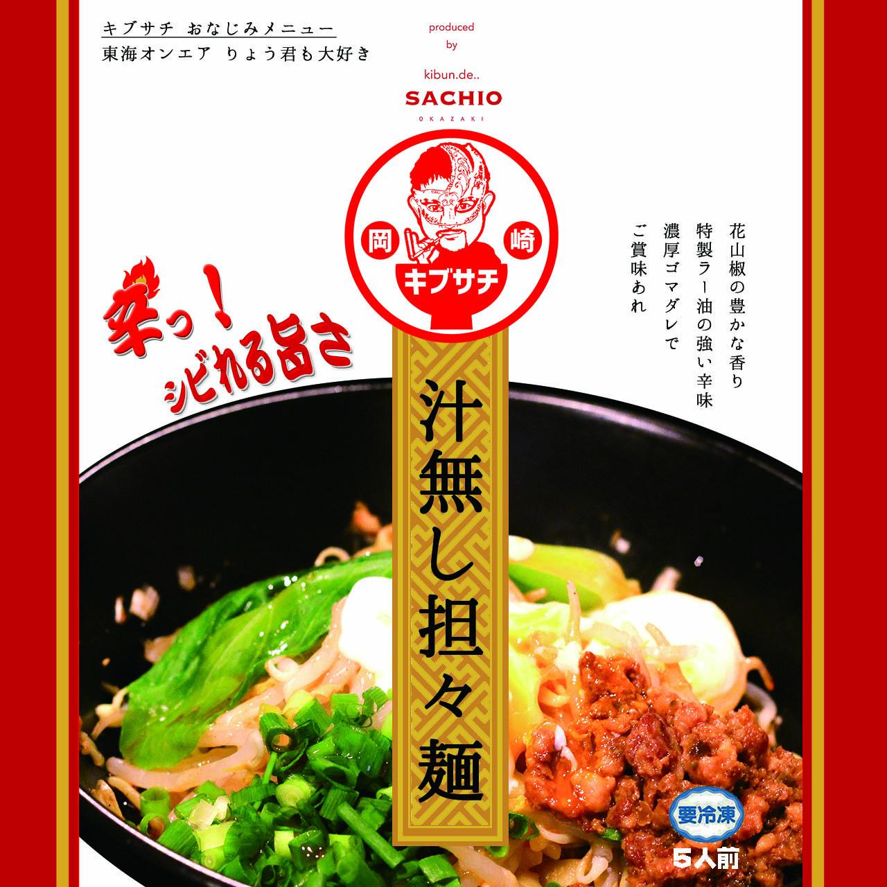 【5/22再販開始】【5/10新商品】キブサチ「汁無し担々麺」(5食セット)