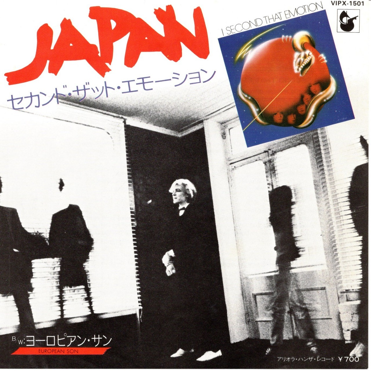 【7inch・国内盤】ジャパン  /  セカンド・ザット・エモーション