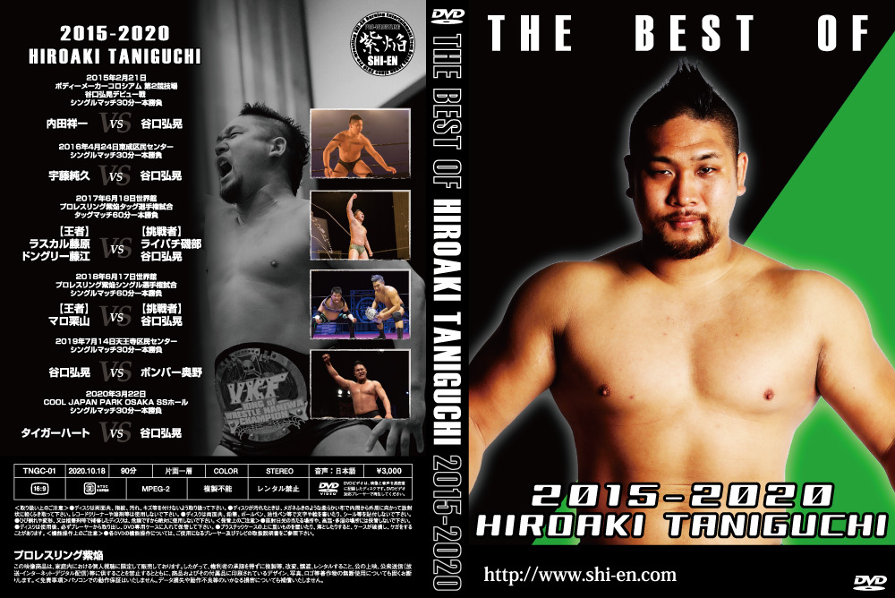 BEST OF THE 谷口弘晃 2015-2020