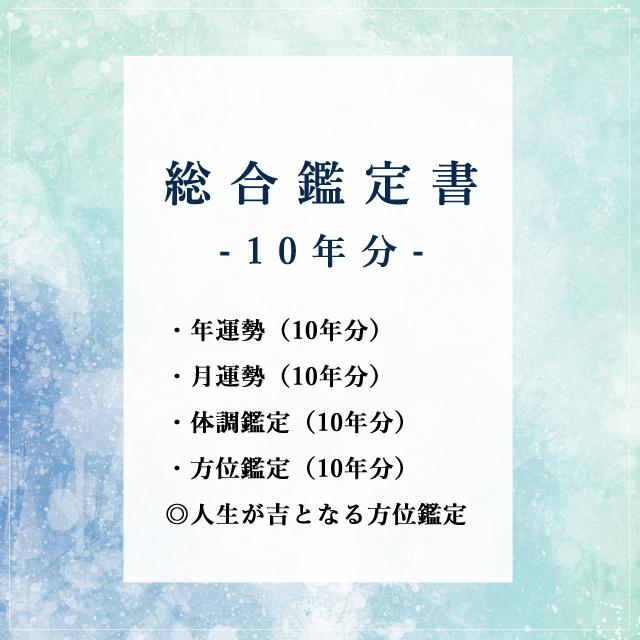 【鑑定書】総合鑑定(10年分の運勢付)