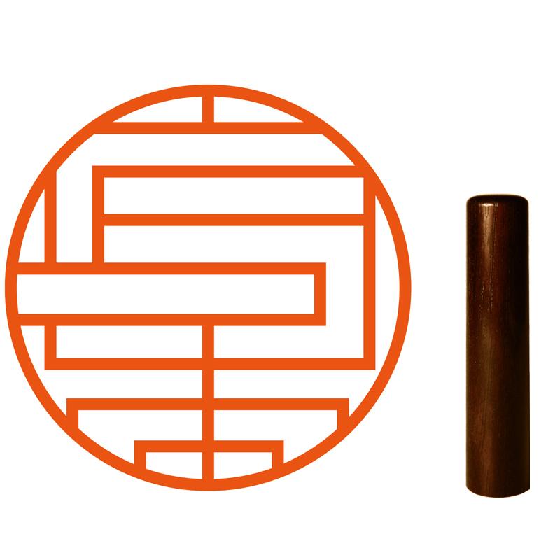 [GRAPH印] 黒檀 / 銀行印 TYPE(グラフハンコ×こくたん 12mm) - 画像1