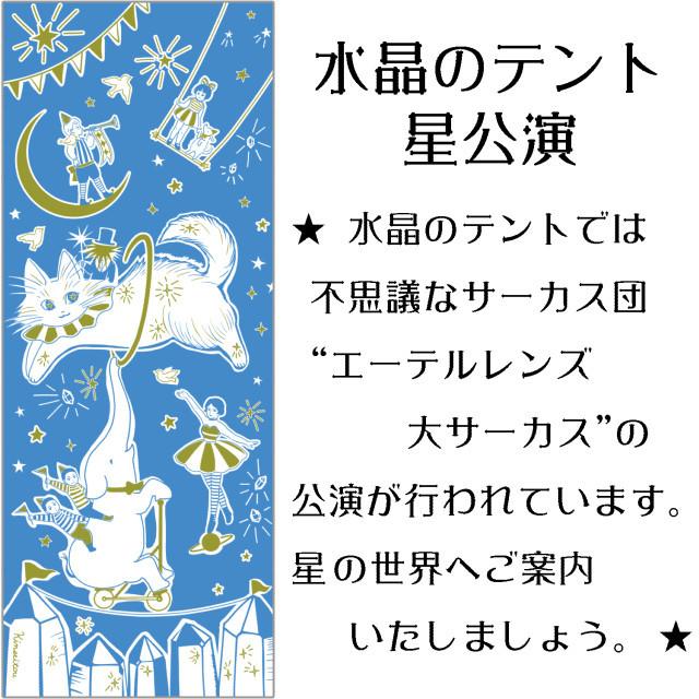 手ぬぐい 水晶のテント 星公演(青)