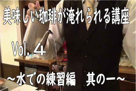 【デジタル配信】プロ向け 本気で美味しいコーヒーを淹れたい方へ コーヒーが美味しく淹れられる講座Vol.4