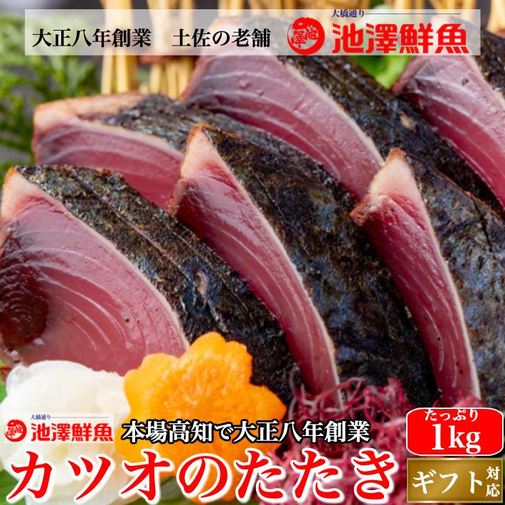 本場高知 カツオのたたき  たっぷり1kg (タレ・粗塩) 一本釣り 誕生日 トロ鰹 冷凍便 送料無料 ギフト 海鮮 贈答