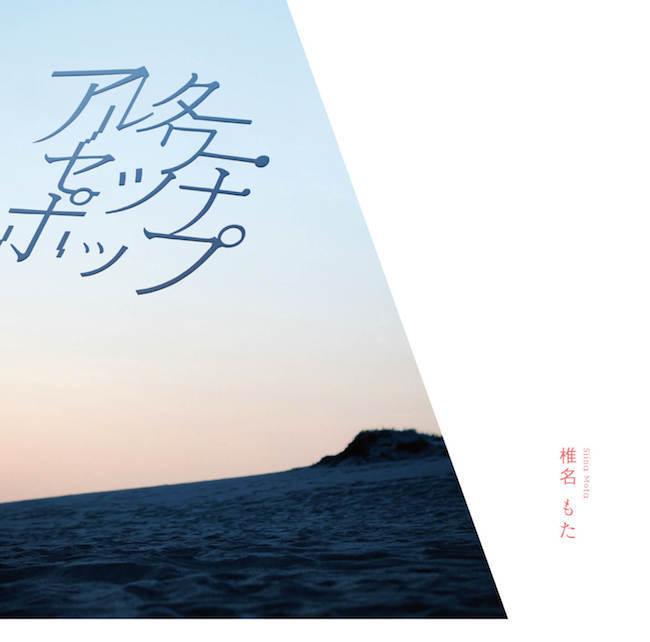 椎名もた / アルターワー・セツナポップ(初回生産限定盤) - 画像1