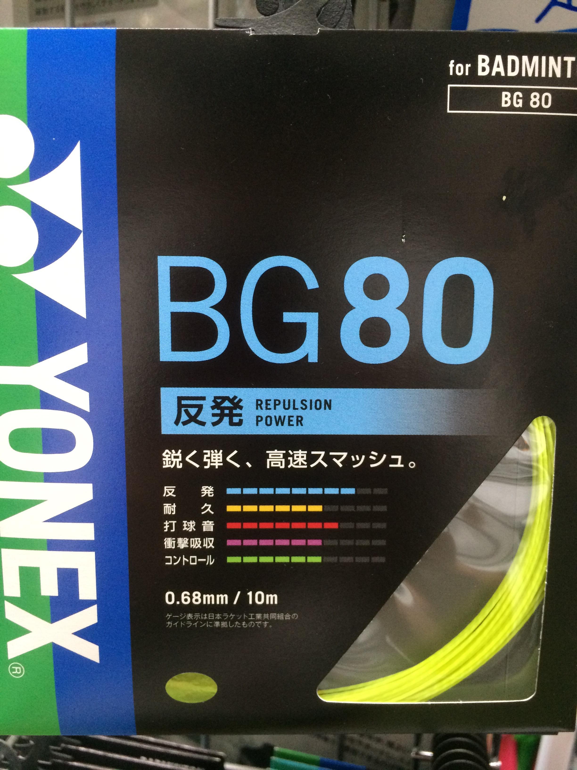ヨネックス BG80 BG65POWER - 画像1