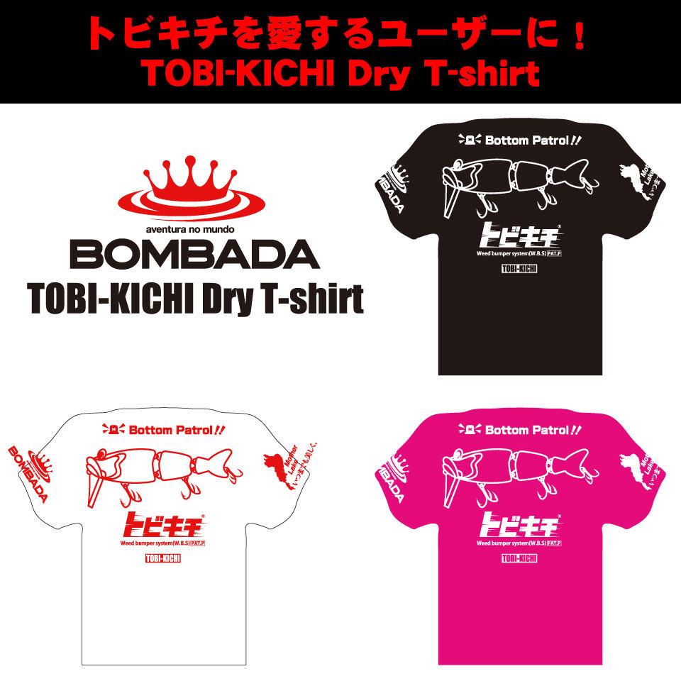 ボンバダアグア トビキチ ドライTシャツ(r17062302)