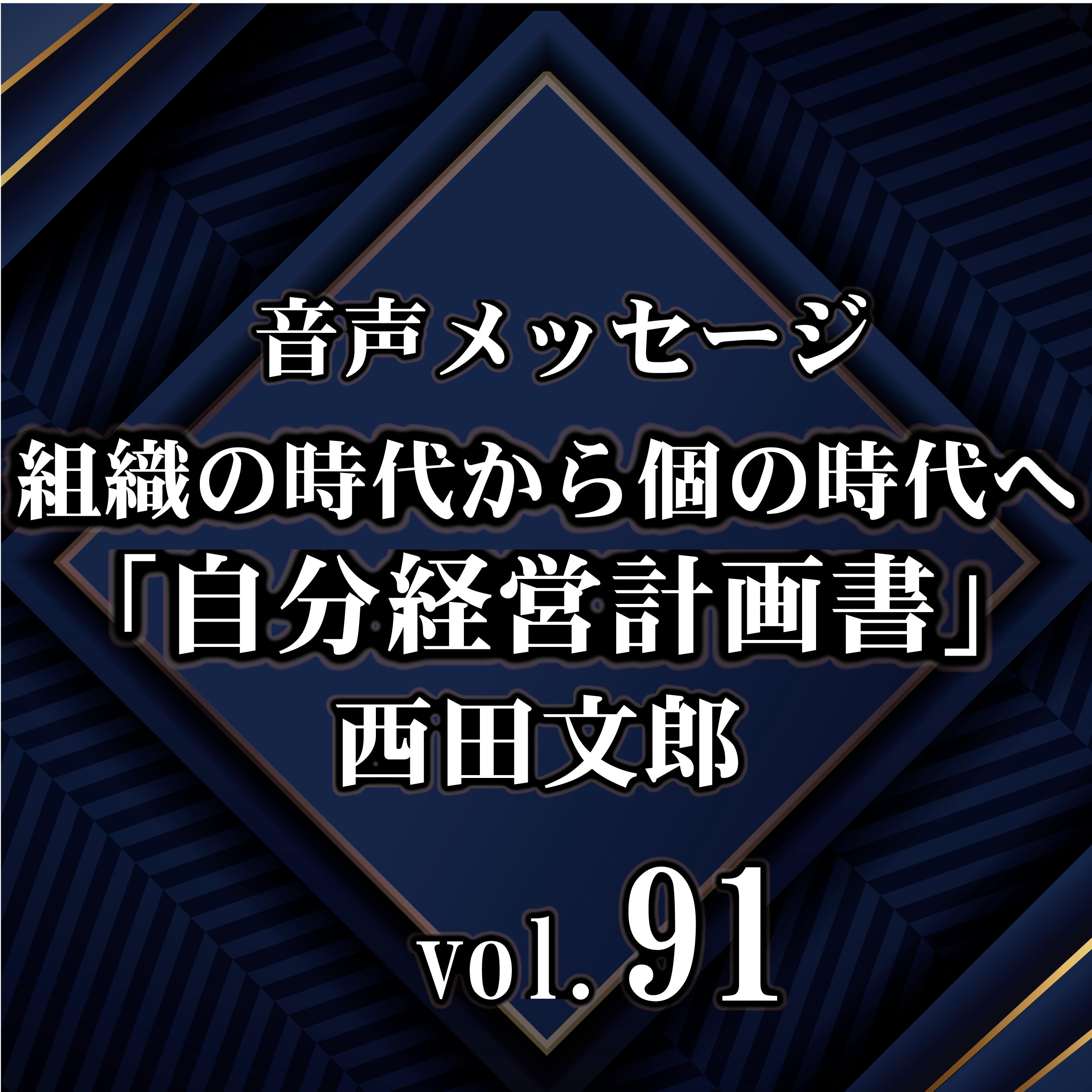 西田文郎 音声メッセージvol.91『組織の時代から個の時代へ「自分経営計画書」』