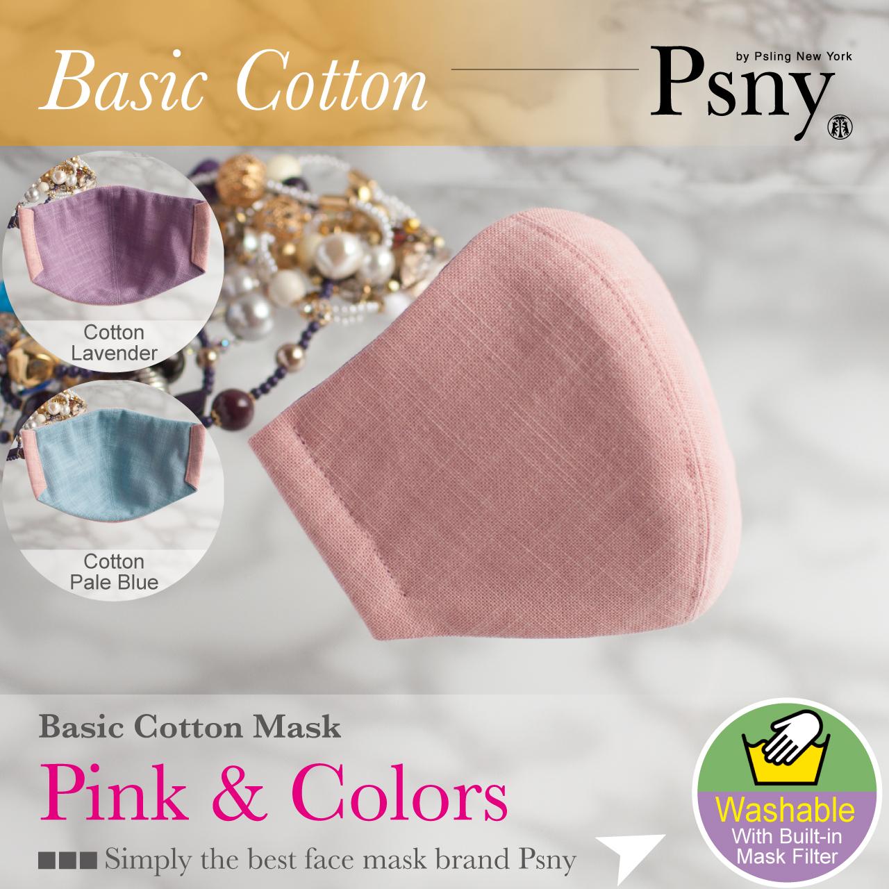PSNY コットン・ピンク&カラーズ 花粉 黄砂 洗える不織布フィルター入り 大人用 立体 マスク 送料無料 CC7
