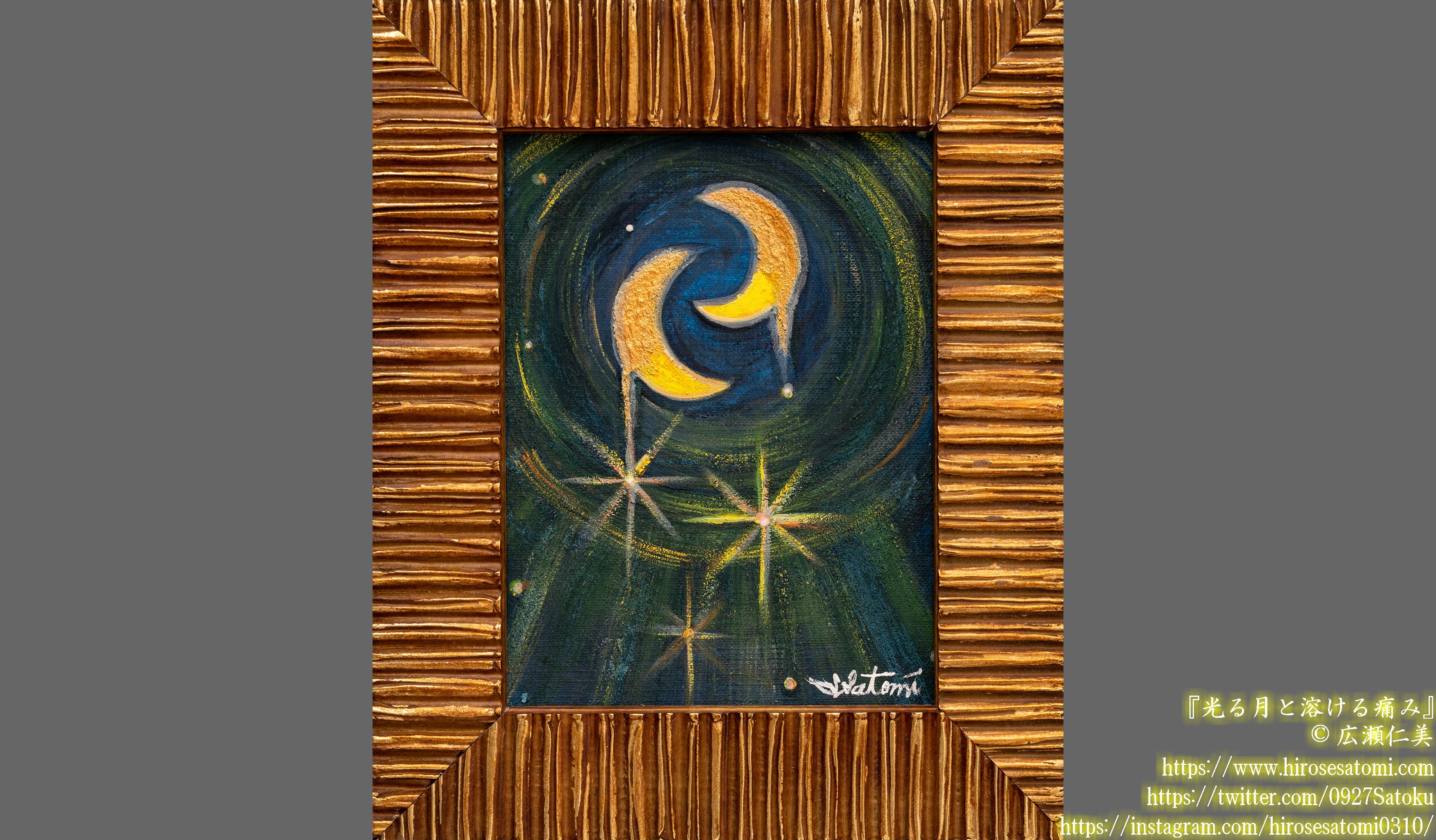 『 光る月と溶ける痛み 』イタリア製手作り額縁付き