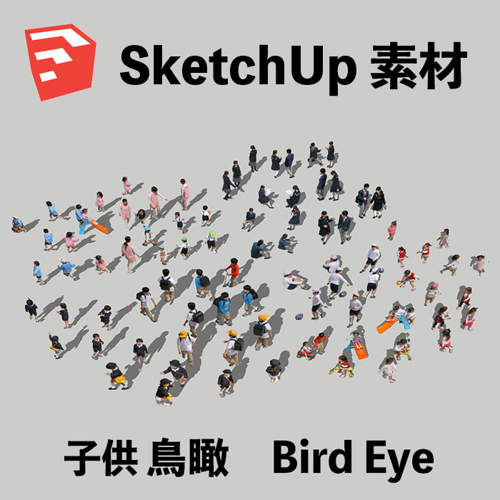 子供鳥瞰SketchUp素材 4l_008 - 画像1