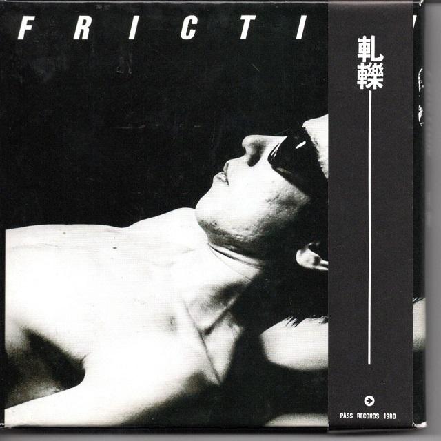 【CD・国内盤】フリクション / 軋轢