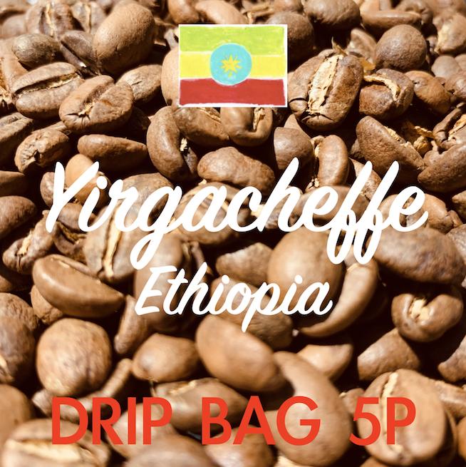 ドリップバッグ(1杯用)「イルガチェフェ(エチオピア)」 5パックセット