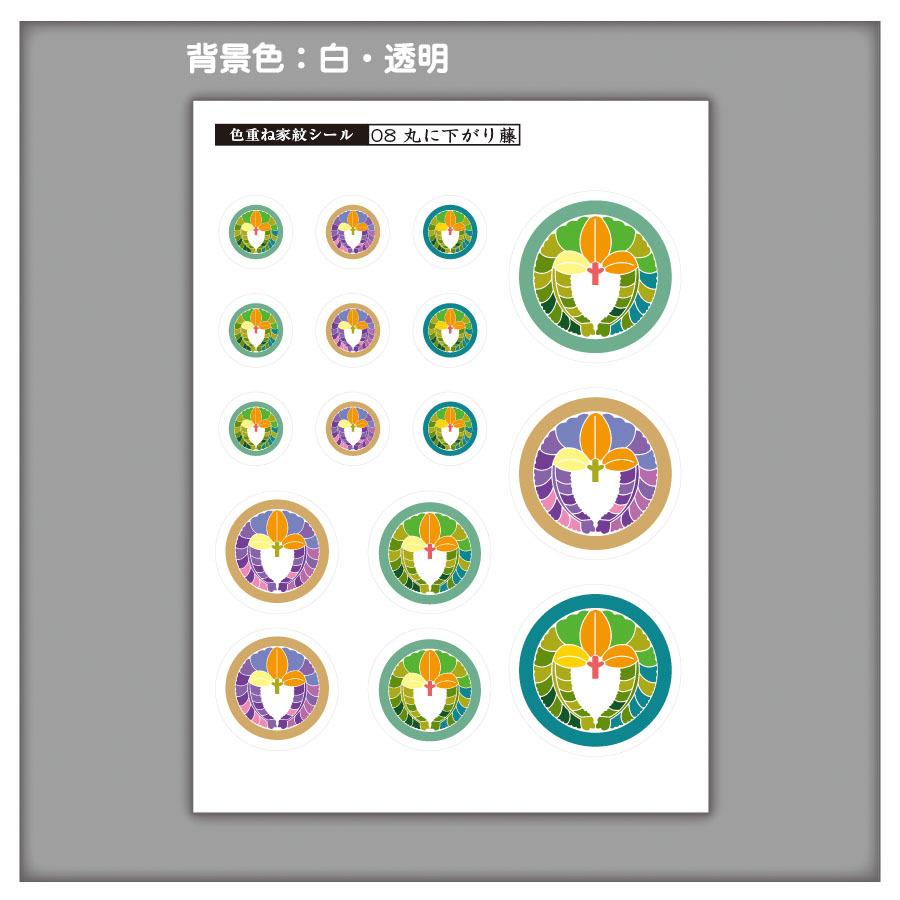 家紋ステッカー 丸に下がり藤| 5枚セット《送料無料》 子供 初節句 カラフル&かわいい 家紋ステッカー