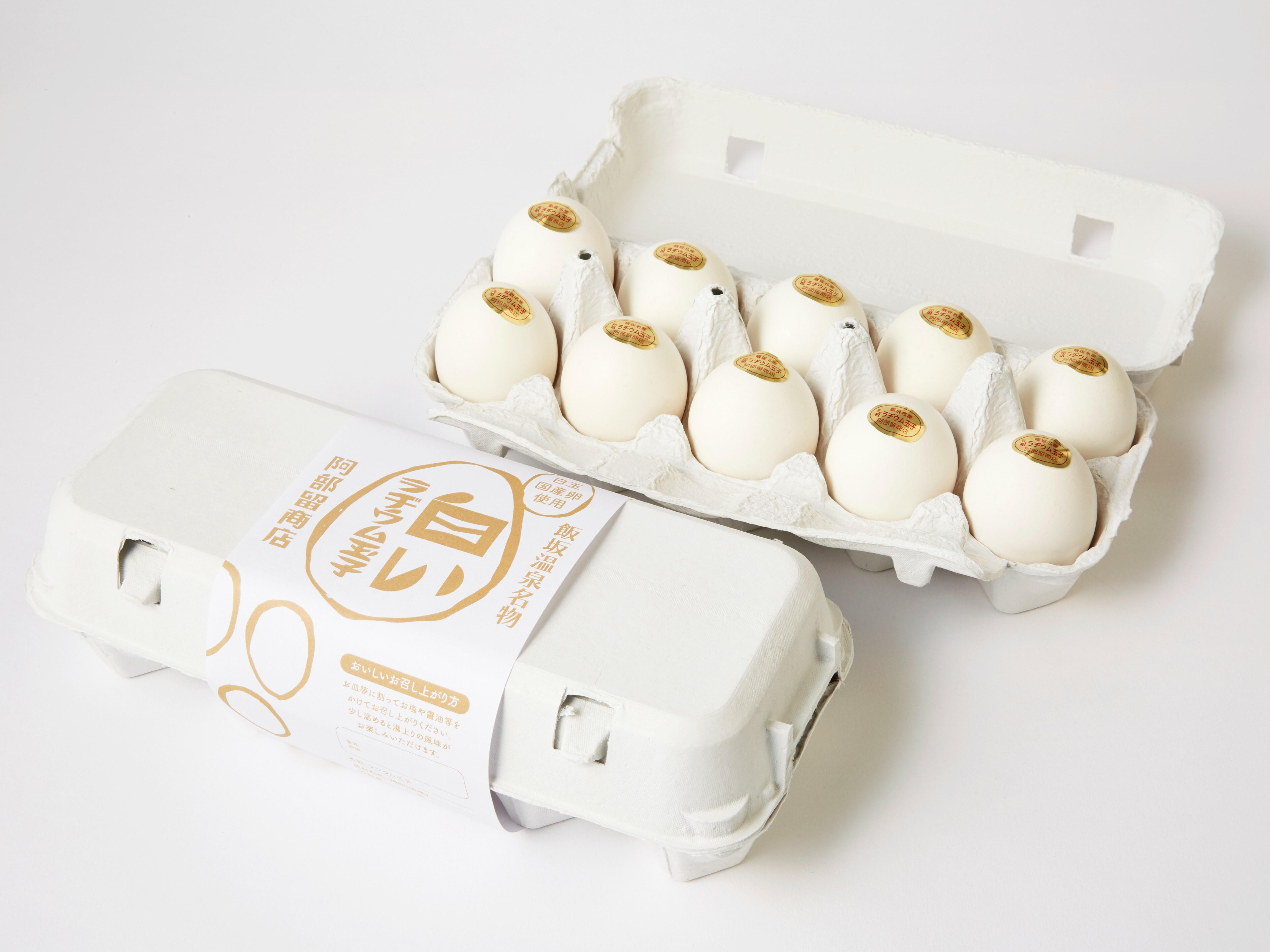 白いラヂウム玉子(10ヶパック入)
