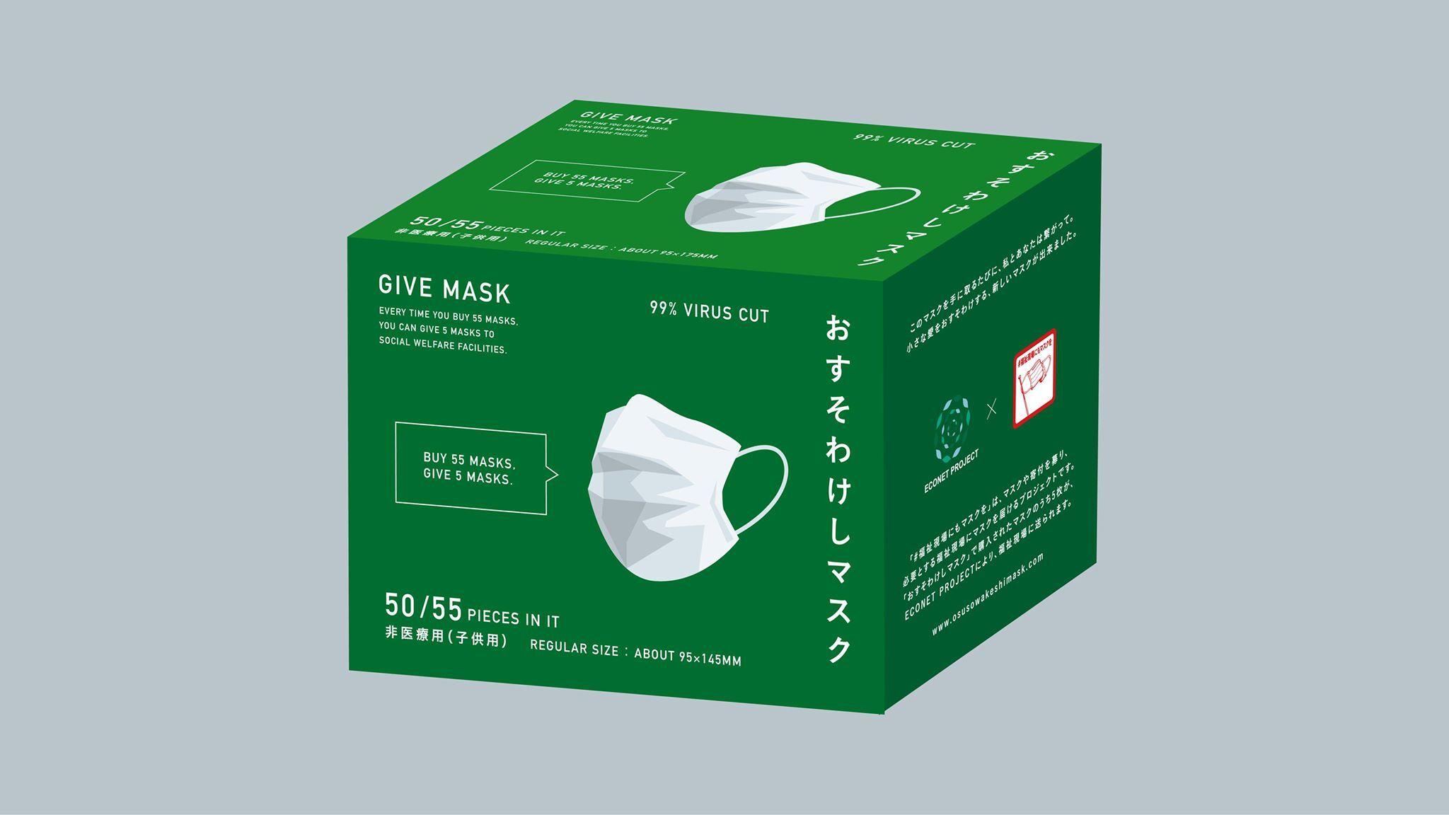おすそわけしマスク【子供用】