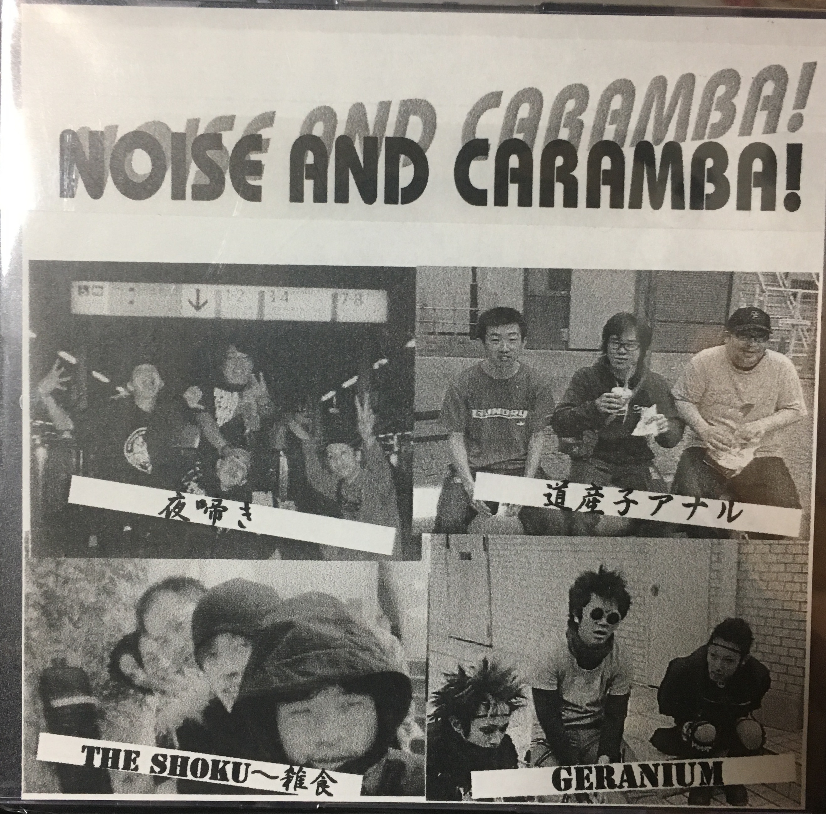 夜啼き/道産子アナル/THE SHOKU~雑食~/GERANIUM - NOISE AND CARAMBA!(CDR)