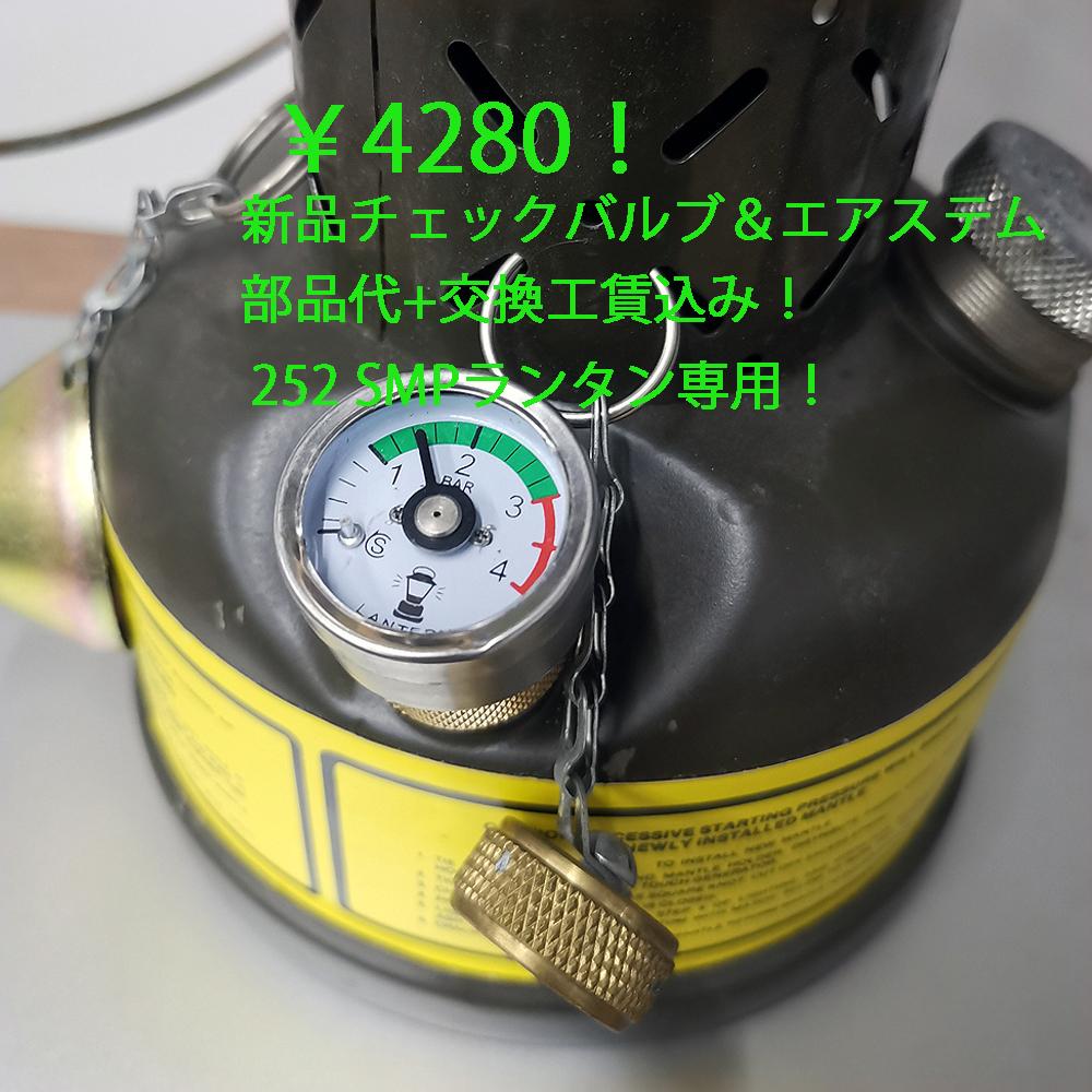 ¥4,280!!252SMPランタン・チェックバルブ&エアステム交換格安! ランタン修理 新品部品代&工賃込!