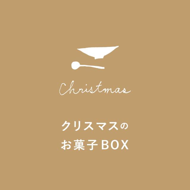 クリスマスのお菓子BOX 2017