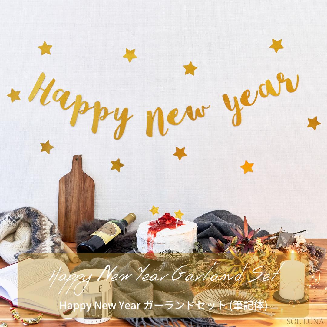 【全2カラー】Happy New Year ガーランドセット(筆記体) お正月 年賀状 飾り オーナメント