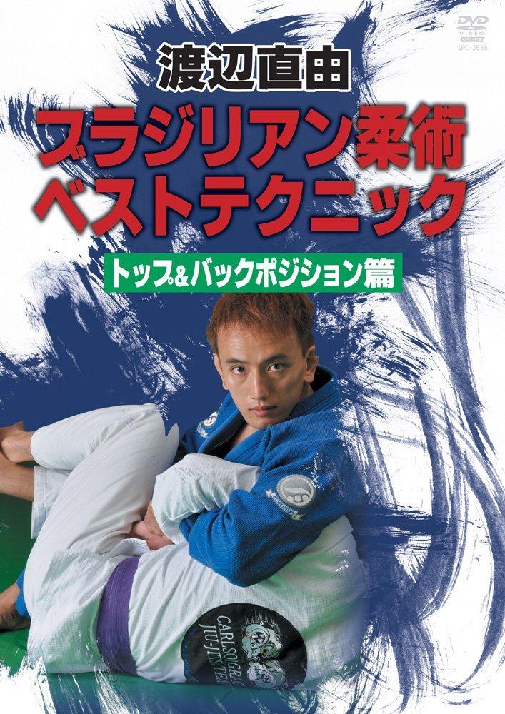 渡辺直由 ブラジリアン柔術 ベストテクニック トップ&バックポジション篇  DVD  格闘技