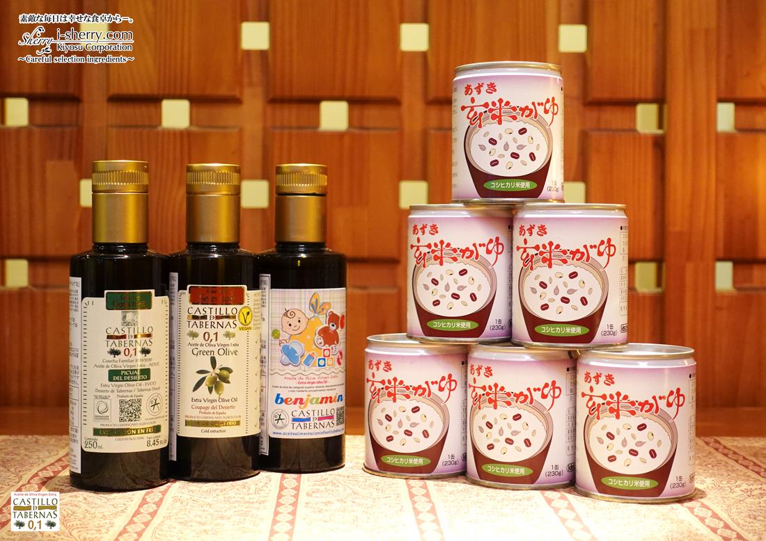 【送料無料・お得セット】定番オリーブオイル3本セット&あずき玄米かゆ 5+1缶セット