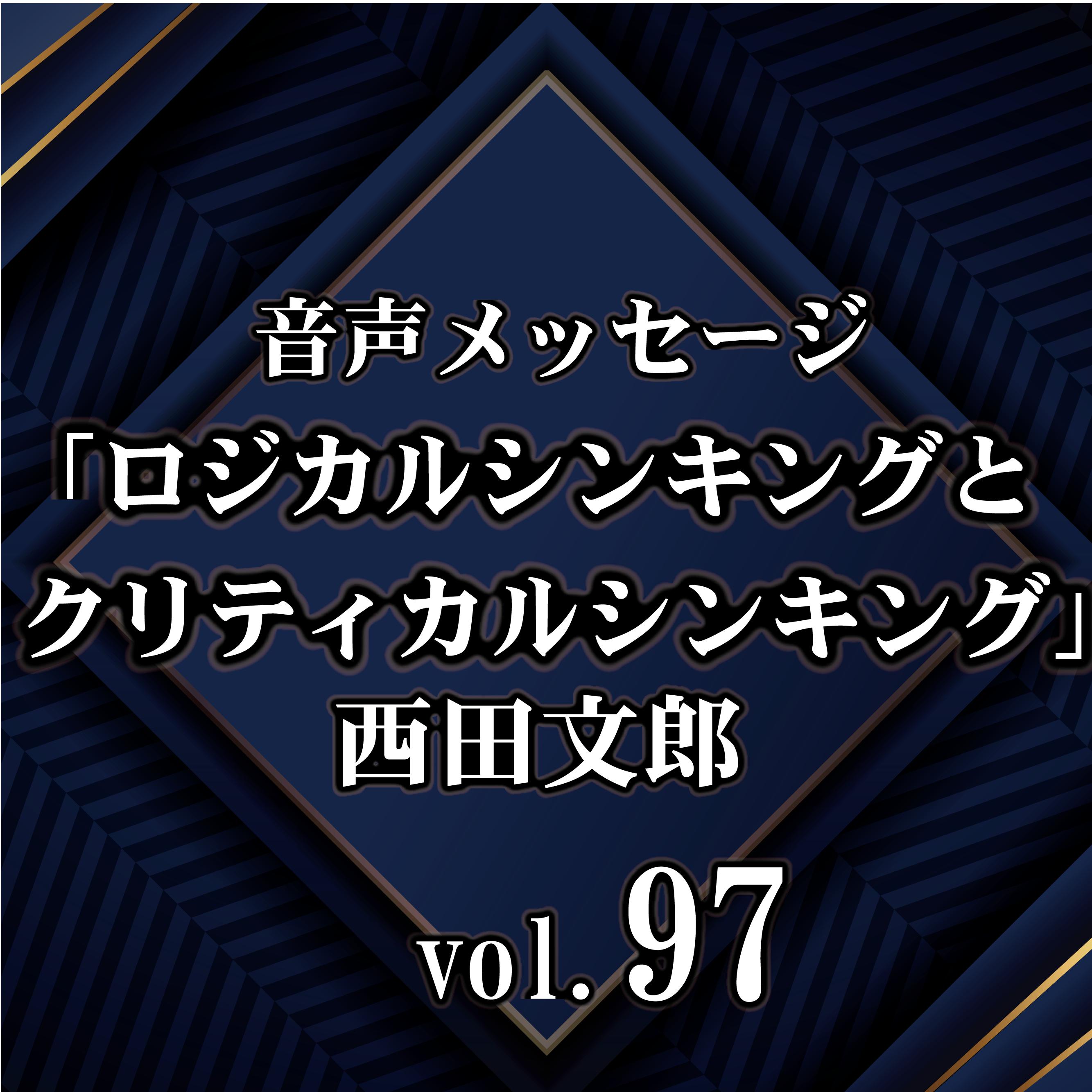 西田文郎 音声メッセージvol.97『ロジカルシンキングとクリティカルシンキング』